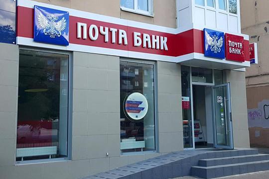 почта банк испортил кредитную историю