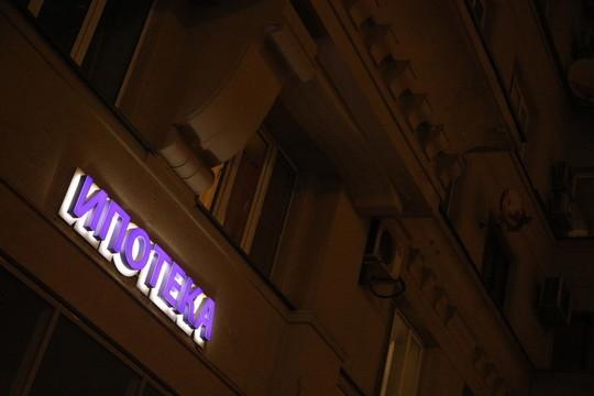Российским банкам выделили 6 млрд рублей на возмещение недополученных доходов по льготной ипотеке