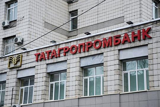 Суд признал банкротство «Татагропромбанка»