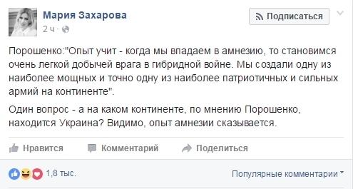 Захарова удивилась словам Порошенко осиле украинской армии