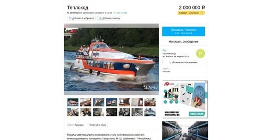 Бывший теплоход Шаймиева выставили на продажу за 2 млн рублей