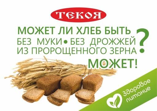 Может ли хлеб быть «живым» и полезным?