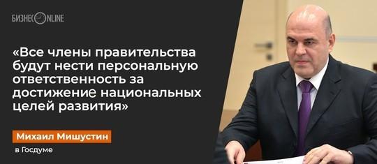 Мишустин в Госдуме убедил депутатов утвердить его премьером: главные заявления