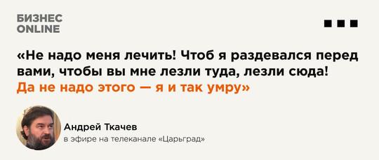 «Раз уж умирать пришлось – умирайте!»: протоиерей РПЦ призвал женщин не раздеваться перед врачами