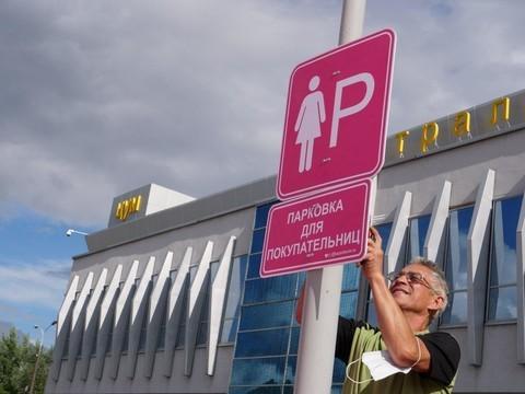 В Казани появилась первая в России автопарковка только для женщин