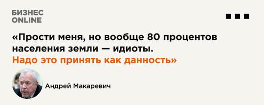 «Надо это принять как данность»: Макаревич заявил, что 80% населения Земли являются идиотами