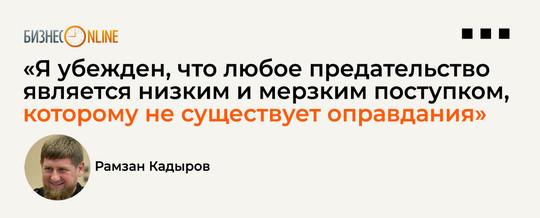 Кадыров отреагировал на фразу Путина, что предатели должны быть наказаны