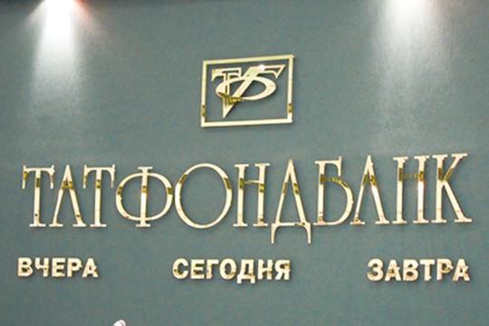 Вкладчики Татфондбанка потеряли 4 млрд руб.