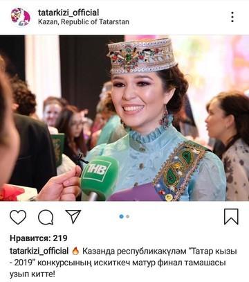 Студентка из Челнов победила на конкурсе «Татар кызы – 2019»