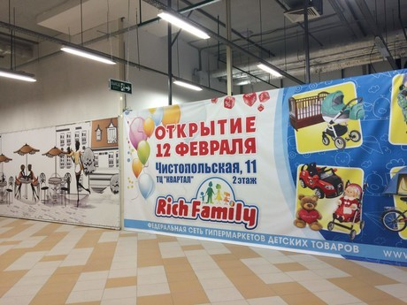 http://cdn8.business-online.ru/articles/7f/1454315532_Richfamily.jpg