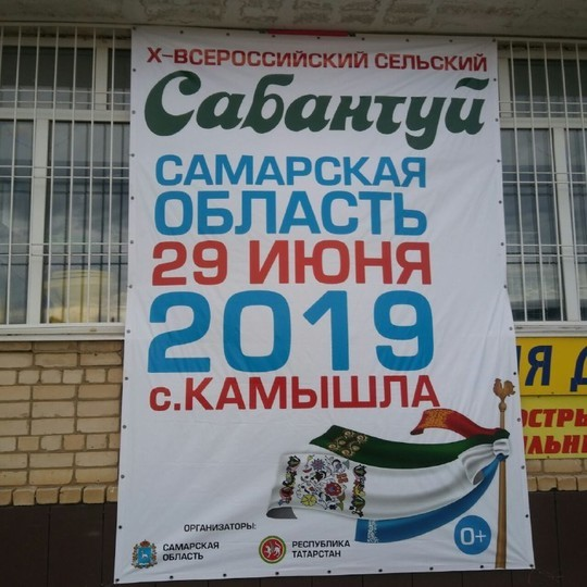 На время празднования Сабантуя в Самарской области запретили продажу алкоголя в магазинах