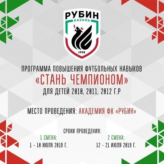 10 дней полного погружения в атмосферу футбольной жизни «Рубина»