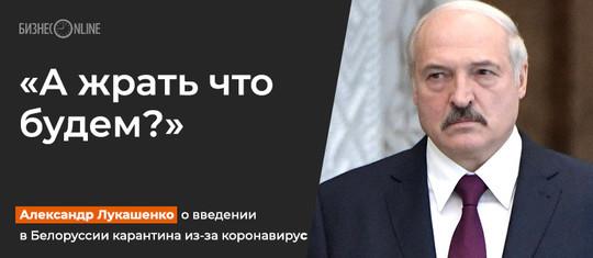 «А жрать что будем?»: Лукашенко высказался об идее ввести карантин из-за COVID-19