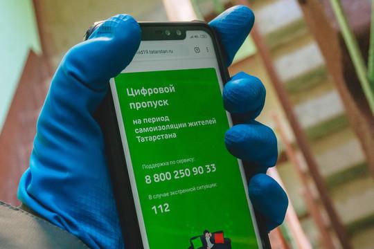 В системе цифровых пропусков в Татарстане появится новая цель