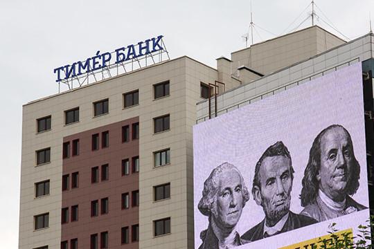 ЦБсократил уставный капитал банка «Открытие» до1 рубля