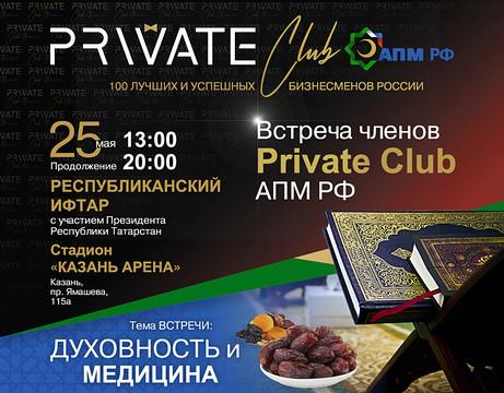 Духовность и медицина: 25 мая пройдет очередное собрание Private Club АПМ РФ