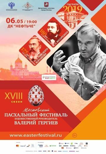 6 мая симфонический оркестр Мариинского театра вновь в Альметьевске