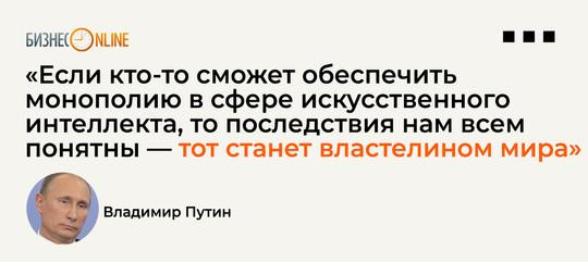 Путин рассказал, как стать властелином мира