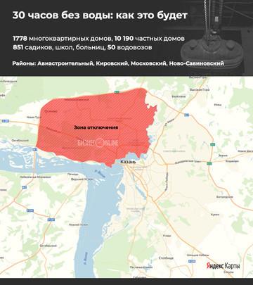 Масштабное отключение воды в четырех районах Казани в следующие выходные: карта и полный список адресов