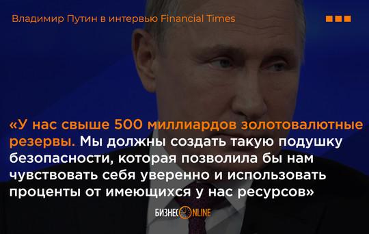Самые яркие цитаты Путина из интервью Financial Times