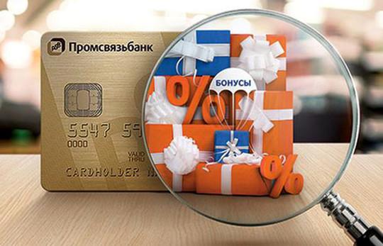 Промсвязьбанк доставляет зарплатные карты в ваш офис, в любую точку страны»