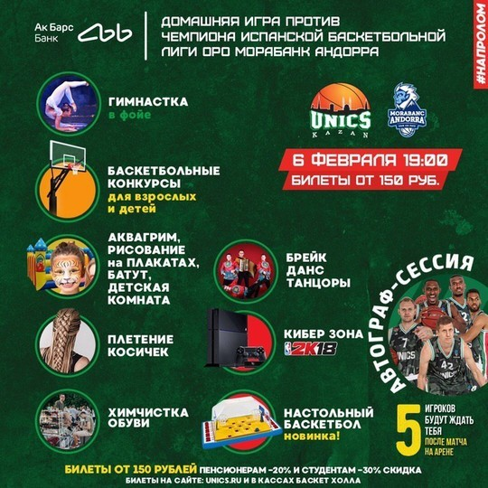 УНИКС сыграет с «Андоррой» за первое место в топ-16 Кубка Европы