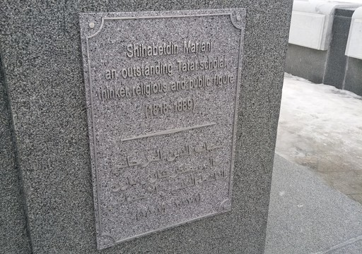 На памятнике Марджани появились таблички на татарском, английском и арабском языках