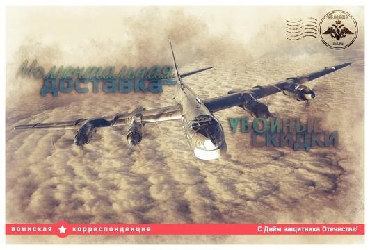 «Десант не минздрав – предупреждать не будет»: минобороны РФ выпустило оригинальные открытки к 23 февраля