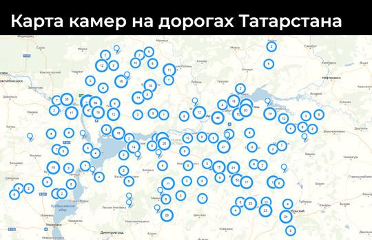 ГИБДД показала карту со всеми камерами на дорогах Татарстана