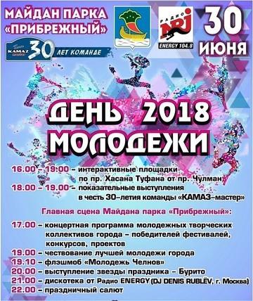 концертная программа для молодежи