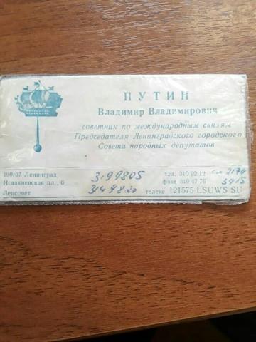 Советскую визитку Путина выставили на продажу за 650 тыс. рублей