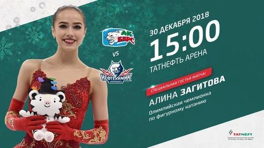 Алина Загитова проведет символическое вбрасывание на матче «Ак Барс» – «Нефтехимик»