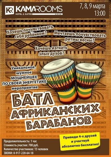 Отель Kamarooms приглашает на батл африканских барабанов