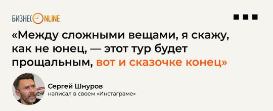 «Вот и сказочке конец»: Шнуров объявил о прощальном туре группы «Ленинград»
