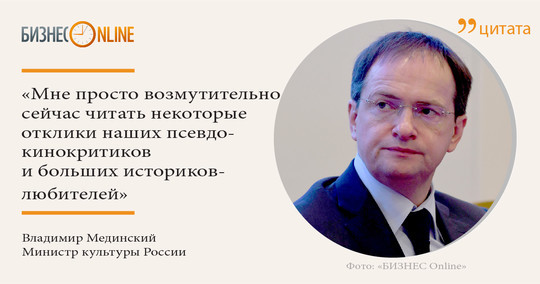 Мединский возмутился негативным отзывам на русский фильм «Т-34»