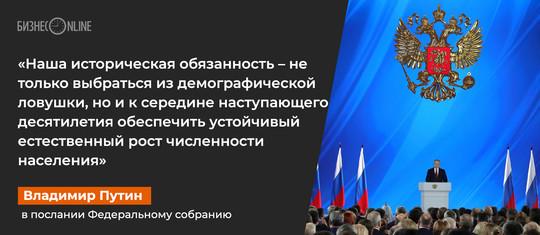 Послание Путина Федеральному Собранию: главные цитаты