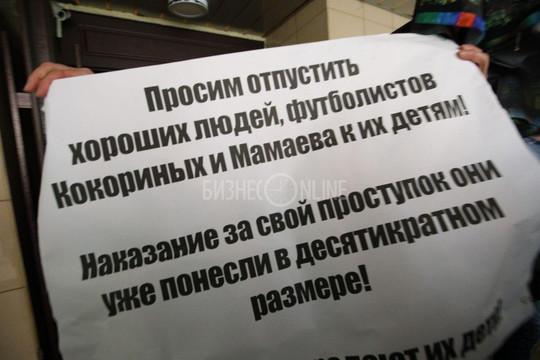 Кокорину и Мамаеву оглашают приговор – первые фото