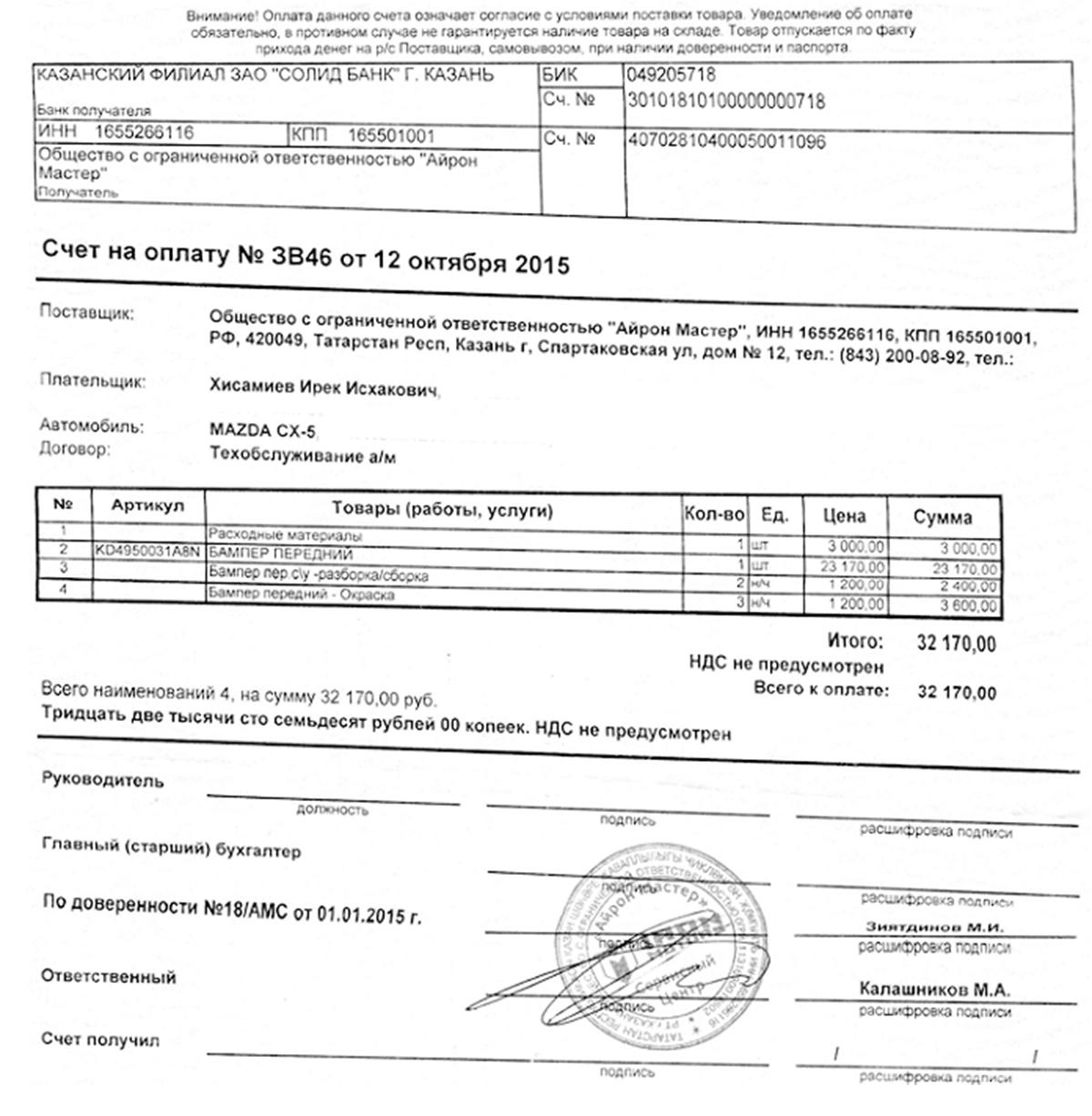бланки заявлений жасо после травмы в поезде
