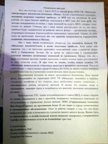 Коммунальная реконкиста: прогонятли москвичей изЖКХ Челнов?