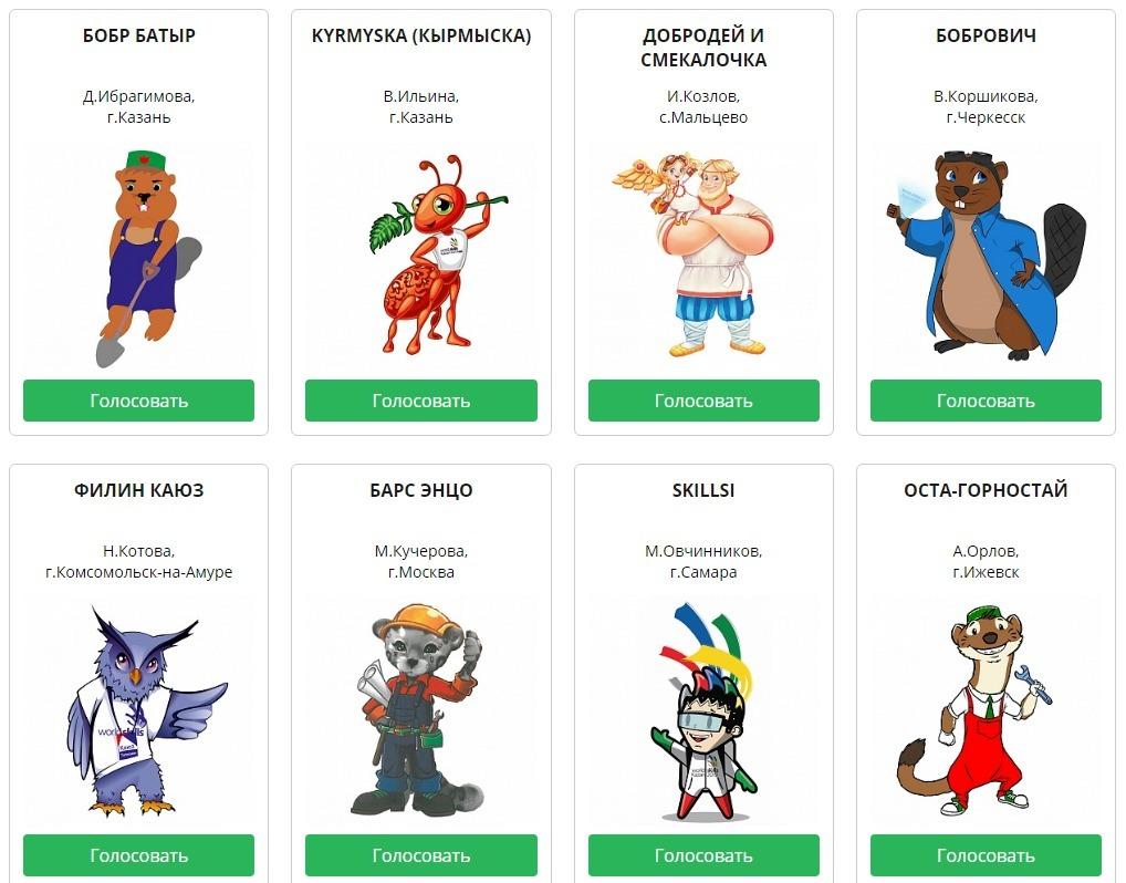 Казанцам предлагают проголосовать заталисман мирового чемпионата WorldSkills