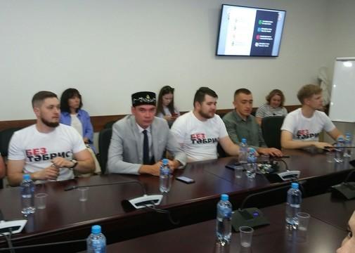 Участники заседания всемирного форума татарской молодежи пришли в футболках «Мин/без Тәбрис»