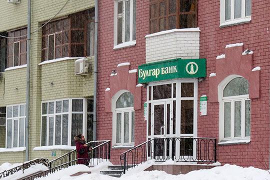 Булгар Банк остался без лицензии