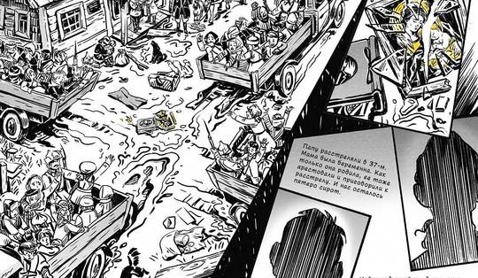 В России выпустили сборник комиксов о политических репрессиях