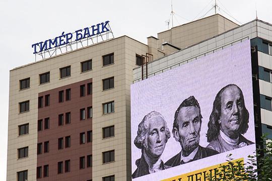 «Ростех» купил акции «Тимер Банка»