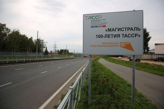 Минниханов, Хуснуллин и Дитрих открыли магистраль 100-летия ТАССР