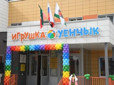 В Казани открылся детсад, где будут изучать историю игрушек