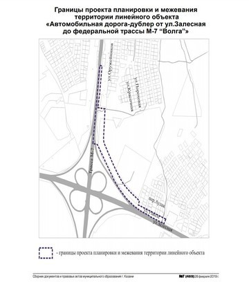 Власти Казани заказали проект дороги-дублера Горьковского шоссе