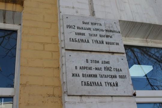В Уфе может появиться площадь Габдуллы Тукая