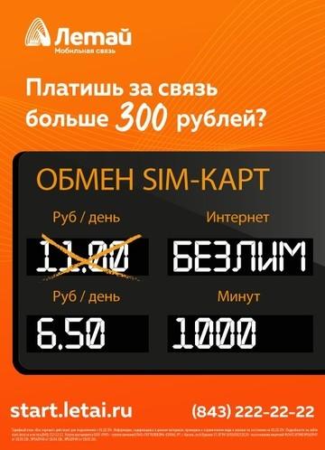 Оператор с самым обширным покрытием 4G по РТ запустил тарифы «Атличный» и «Всё хорошо!»