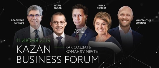 Владимир Тарасов, Игорь Рызов и еще четыре спикера на сцене Kazan Business Forum 2019
